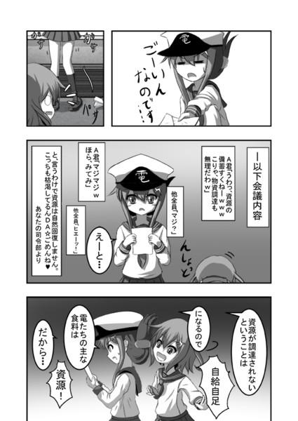 しれーかん電 2-5