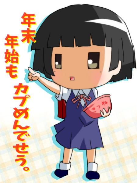 市松は年末年始もカプ麺でせう。