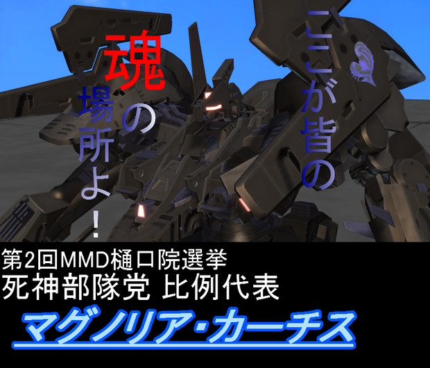 第2回MMD樋口院選挙 マグノリア・カーチス