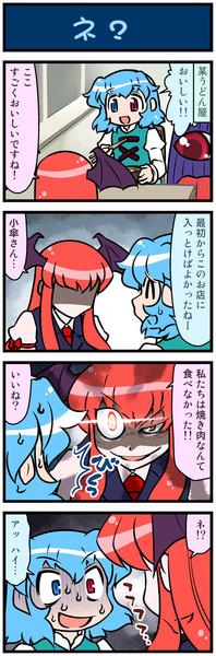 がんばれ小傘さん 1476