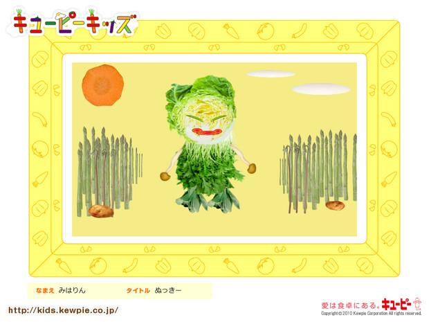 野菜と化したぬっきー