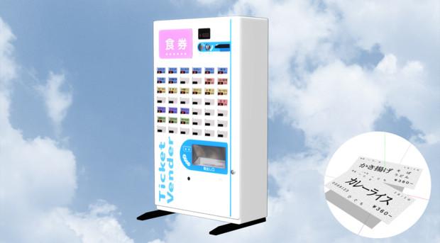 食券販売機[A]