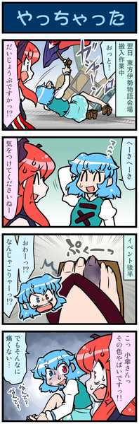 がんばれ小傘さん 1477