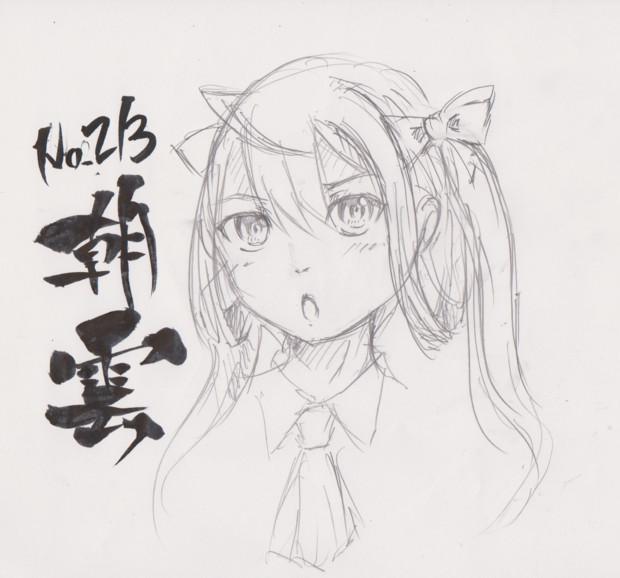 No.213 朝雲