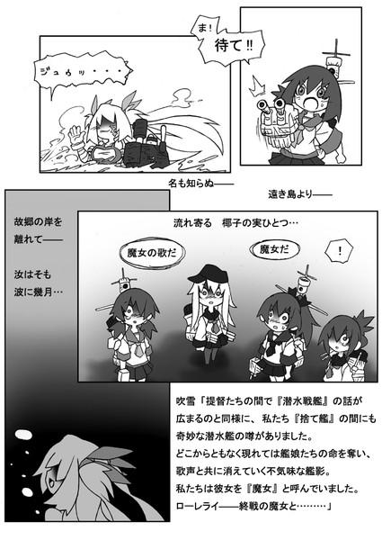 吹雪と魔女02