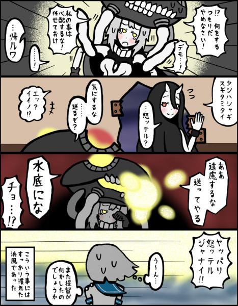 【艦これ】ヲの37:戦艦棲姫④【4コマ】