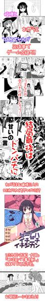 【冬コミ新刊】ゲームハイチニチイチジカン【予告編】