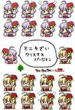 ゆかりさん・マキちゃんミニ素材っぽい何か クリスマスver.