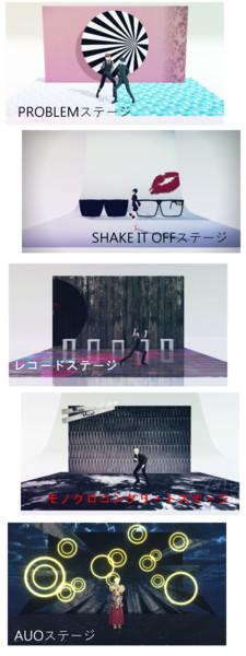 5 stage(シンプルステージ5種)