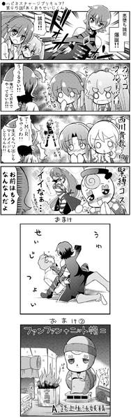 ●ハピネスチャージプリキュア! 第45話「あくおちせいじくん」他