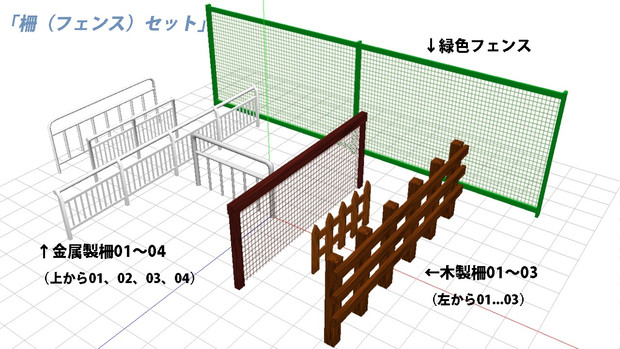 柵(フェンス)セット