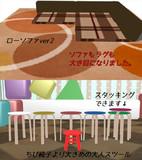 【配布】ローソファver2と大人用スツール