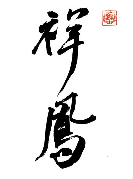 【艦これ】No.094祥鳳【書道シリーズ】