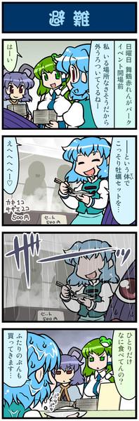がんばれ小傘さん 1486