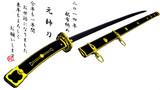 【MMDアクセサリ配布あり】2014配布納「元帥刀」