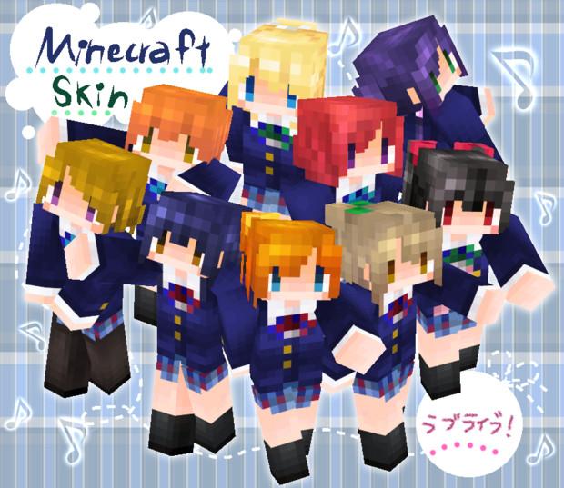 【minecraft】ラブライブ!スキン