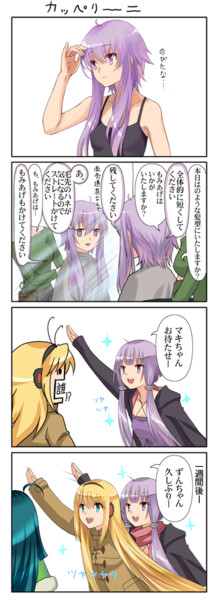 ゆかマキ漫画(とこや