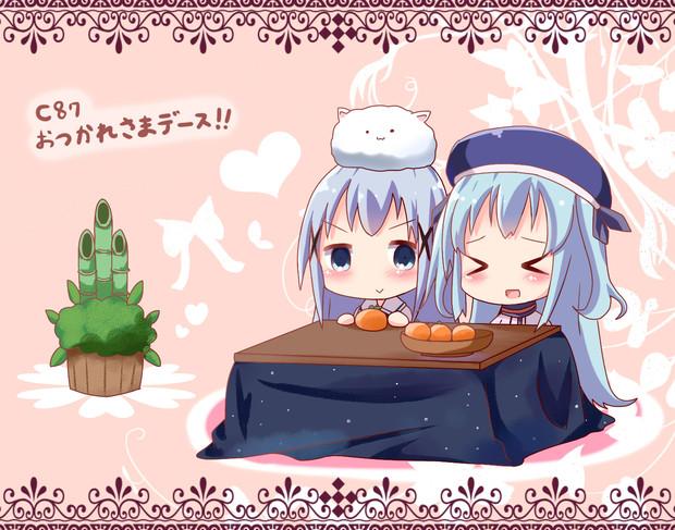 冬コミお疲れ様デース!!!