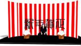 【ステージ配布】新年賀正ステージ