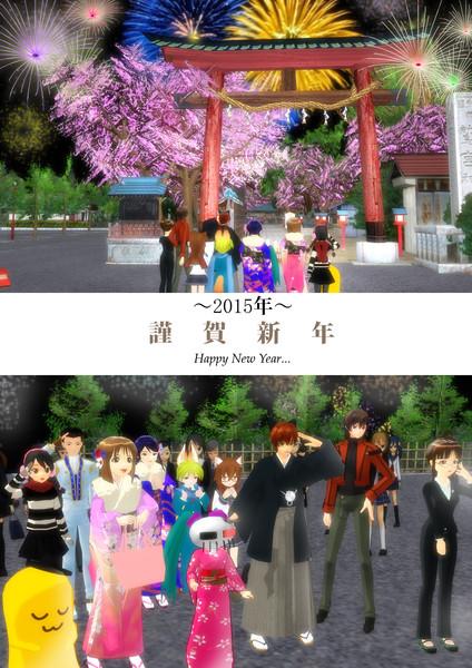 【2015】謹賀新年 (神社で花火)