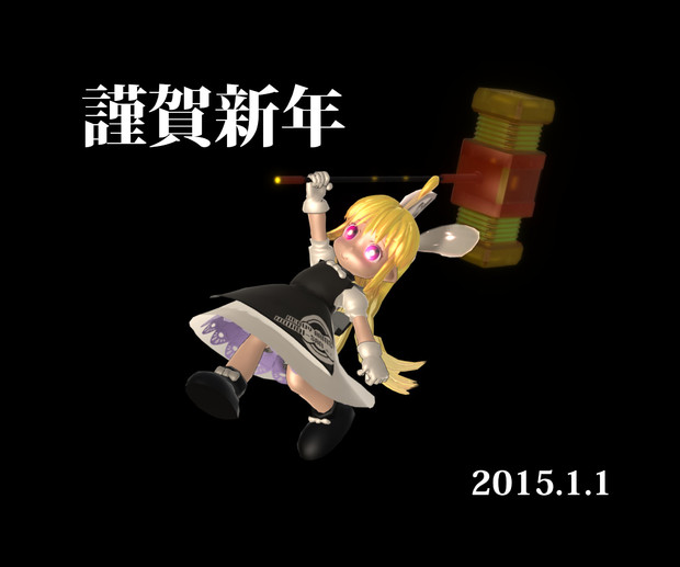 2015年謹賀新年!!