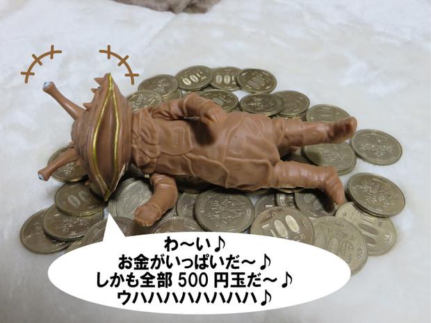 【ウルトラQ49周年】お正月のカネゴン『ご満悦!』