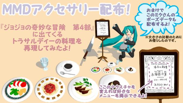 【MMDアクセサリー配布】トラサルディー コース料理とその他セット【ポーズデータ配布】