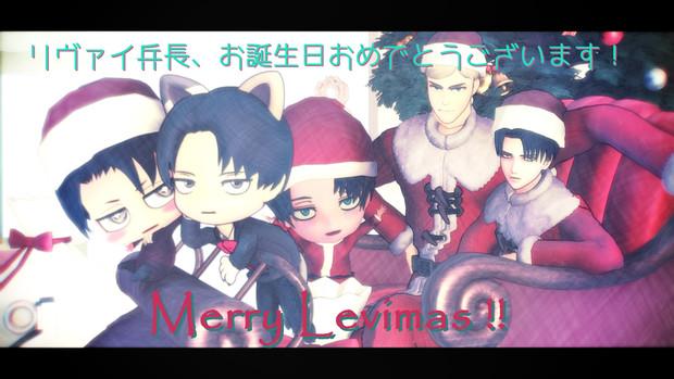 【進撃のMMD】ELECT=(団長+兵長)x adl式サンタ服+正義チーム【兵長生誕祭2014】