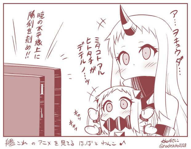 艦これのアニメを見てる、ほっぽとわんこ