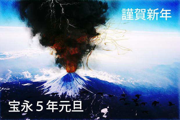富士山大噴火