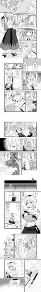【東方漫画】想い想われ九十九年(1/4)