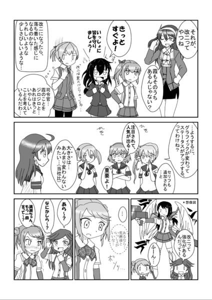 満潮・曙・霞 「カスタム・カスタム」