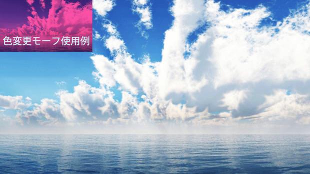 【MMDステージ配布】夏の空 L5【スカイドーム】