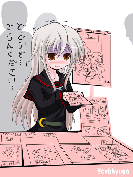 えちぃ菊月本の売り子をさせられる菊月さん
