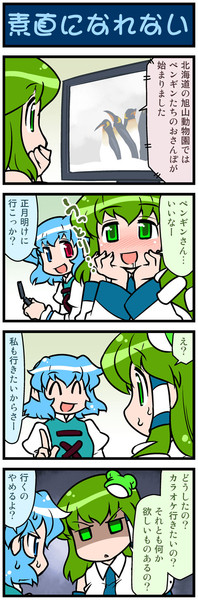 がんばれ小傘さん 1506