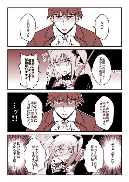 武内Pと蘭子の出会い