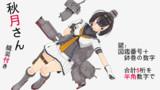 秋月さん(ver2.1 艤装付き)
