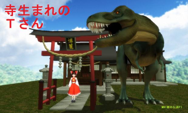 【第一回MMDダジャレ選手権】寺生まれのT. rexさん