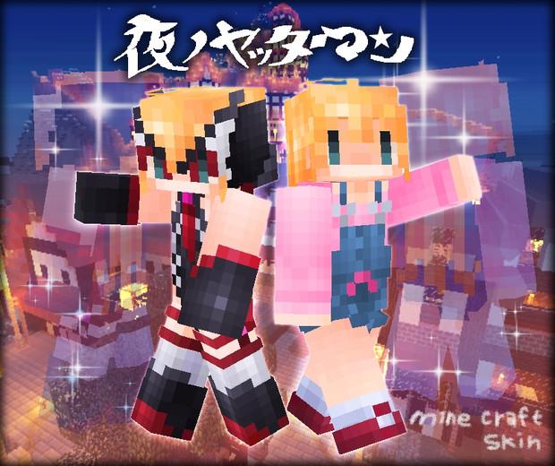 【minecraft】ドロンジョ/レパードスキンSS【夜ノヤッターマン】