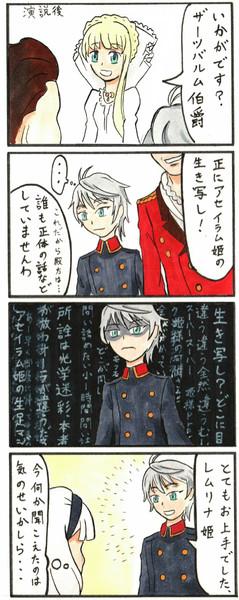 【アルドノア・ゼロ四コマ】違いの分かる男