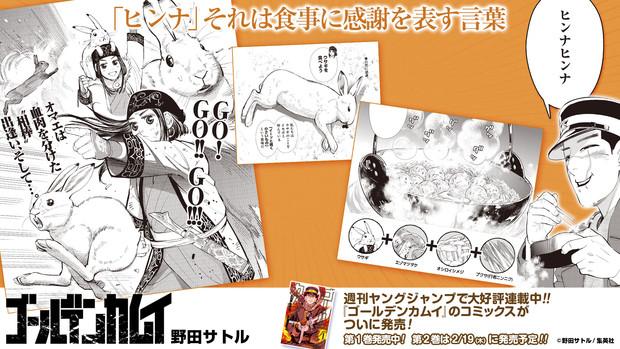 「ゴールデンカムイ」コミックス第1巻発売記念壁紙・その2