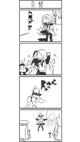 戦艦の戯れ