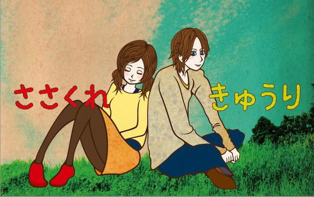 友達とのペア画 ささくれ さんのイラスト ニコニコ静画 イラスト