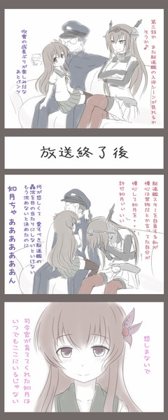 アニメ第三話を見た艦娘と提督