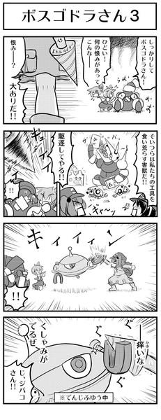 【東方】 ボスゴドラさん3 【4コマ】