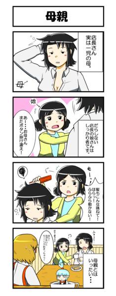 ミルさん漫画その⑧