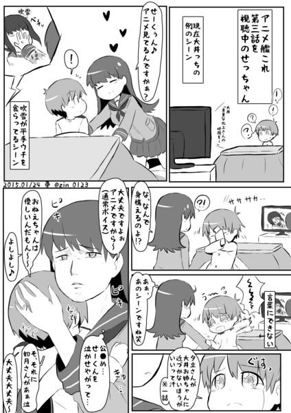 アニメ艦これを見たせっちゃんの反応【ネタばれ注意】
