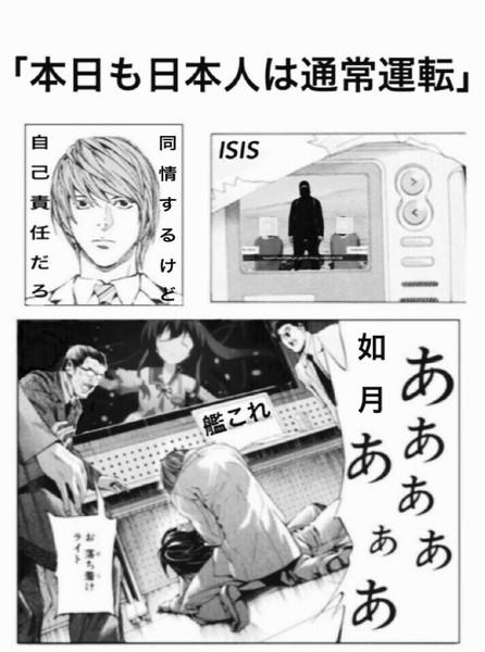 日本人「自己責任じゃね。ザワザワ」ISIS(ISIL)「…」