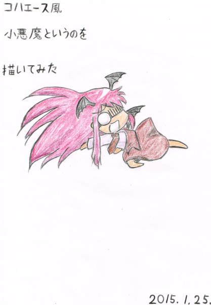 コハエース風小悪魔というのを描いてみた 色付け版