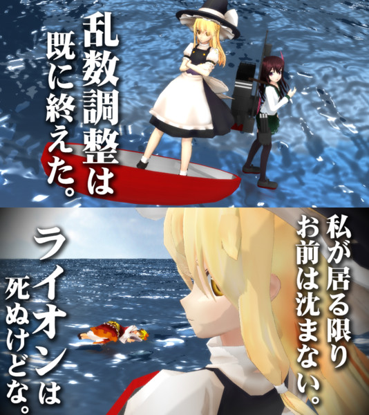 静画でもTAS魔理沙 #02「ドニ型超音速駆逐艦」